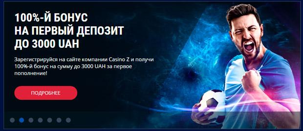 депозит Z казино