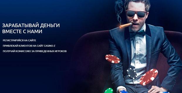 партнерская программа казино З